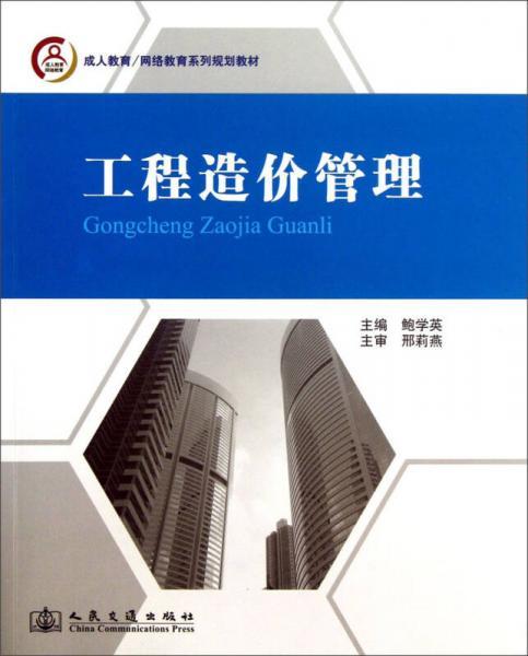 成人教育网络教育系列规划教材:工程造价管理