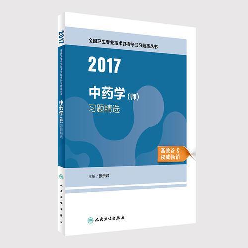 2017中药学(师)习题精选(配增值)