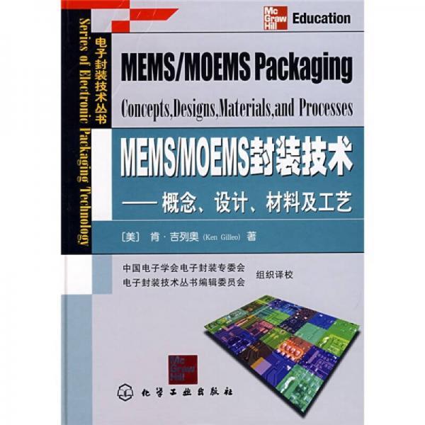 MEMS/MOEMS封装技术:概念、设计、材料及工艺