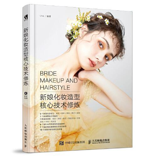 新娘化妆造型核心技术修炼