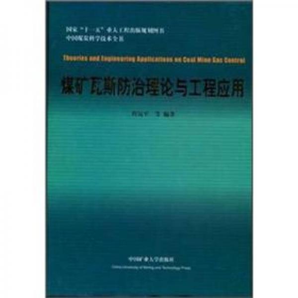 中国煤炭科学技术全书:煤矿瓦斯防治理论与工程应用