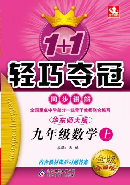 1+1轻巧夺冠同步讲解:9年级数学(上)(华东师大版)(2013秋)