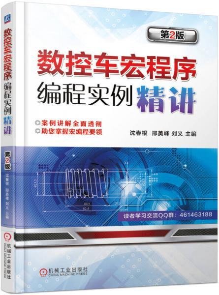 数控车宏程序编程实例精讲(第2版)