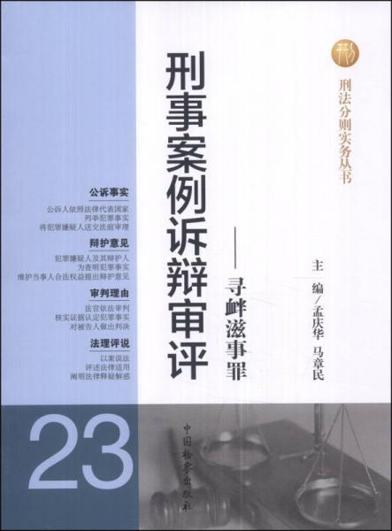 刑法分则实务丛书·刑事案例诉辩审评(23):寻衅滋事罪