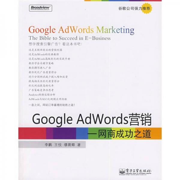 Google AdWords营销