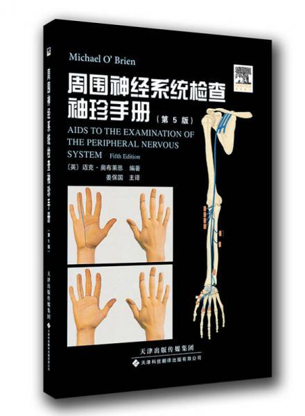 周围神经系统检查袖珍手册(国外引进)(中文翻译)