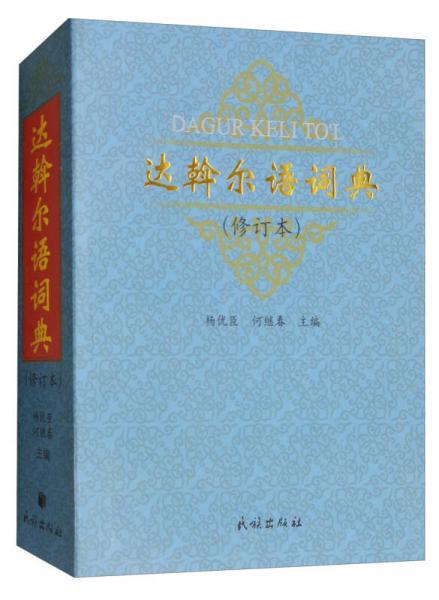 达斡尔语词典(修订本)
