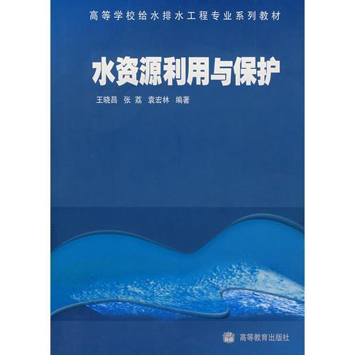 水资源利用与保护