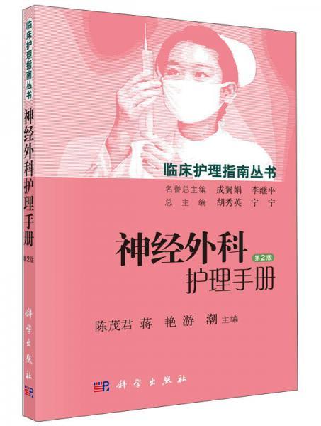 神经外科护理手册(第2版)