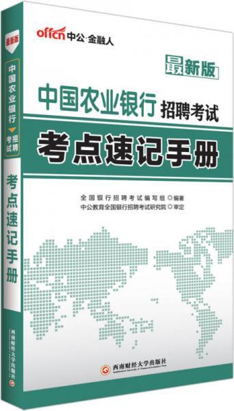 中公版·中国农业银行招聘考试:考点速记手册(新版)