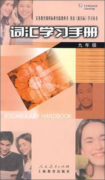 课程标准实验教科书英语(新目标)学习丛书·词汇学习手册:九年级