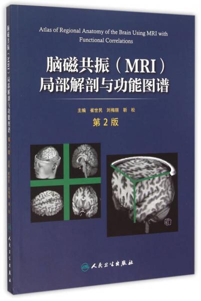 ��纾��辨��锛�MRI锛�灞��ㄨВ��涓����藉�捐氨锛�绗�2��锛�