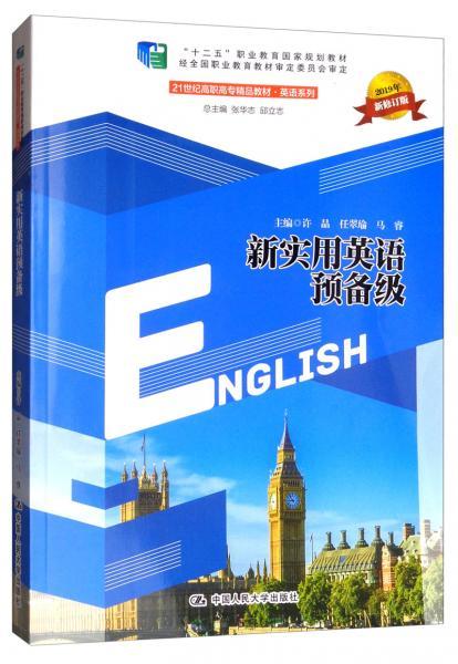 """新实用英语预备级/21世纪高职高专精品教材·英语系列,""""十二五""""职业教育国家规划教材"""