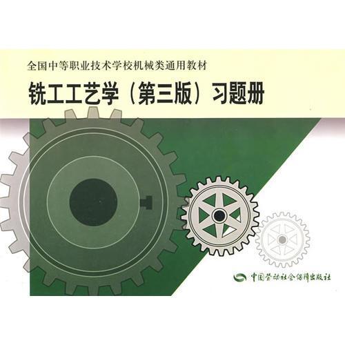 铣工工艺学(第三版)习题册(机械类)