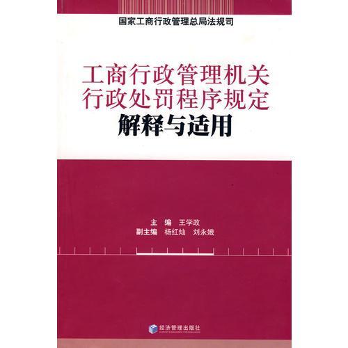工商行政管理机关行政处罚程序规定解释与适用