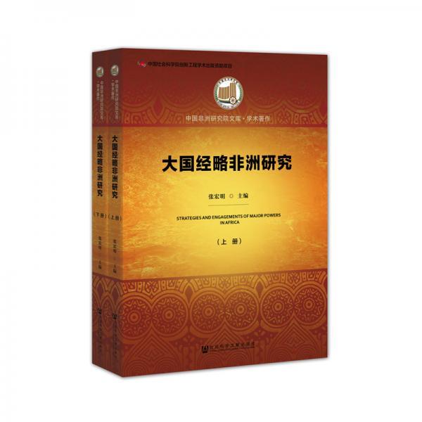 大国经略非洲研究(套装全2册)