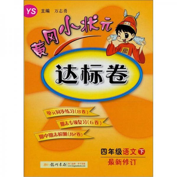 黄冈小状元达标卷:4年级语文下(YS)(最新修订)