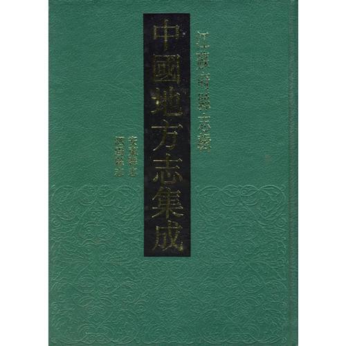 中国地方志集成:安东县志·泗扬县志