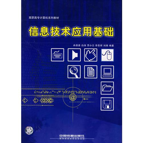 信息技术应用基础——高职高专计算机系列教材