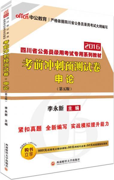 中公版·2016四川省公务员录用考试专用系列教材:考前冲刺预测试卷申论
