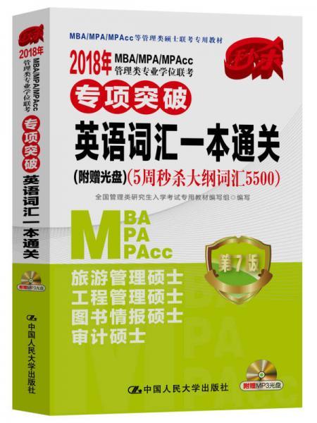 2018年 MBA/MPA/MPAcc管理类专业学位联考专项突破  英语词汇一本通关(附赠光盘)(5周秒杀大纲词汇5500)  第7版