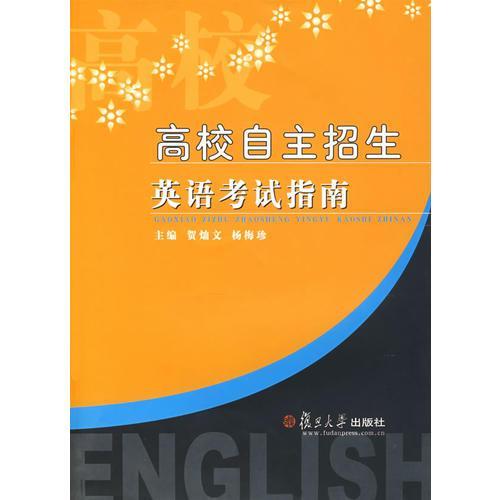 高校自主招生英语考试指南