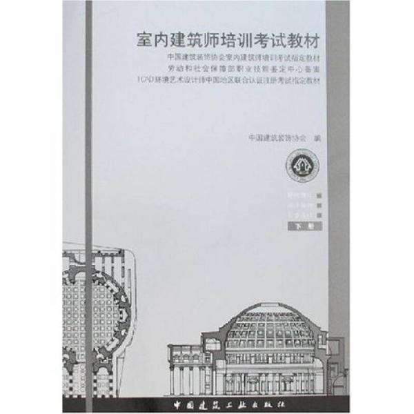 室内建筑师培训考试教材(上下册)