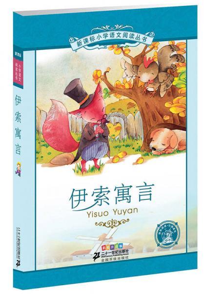 新课标小学语文阅读丛书:伊索寓言 (第2辑 彩绘注音版)