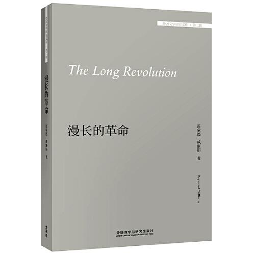 漫长的革命(外国文学研究文库)