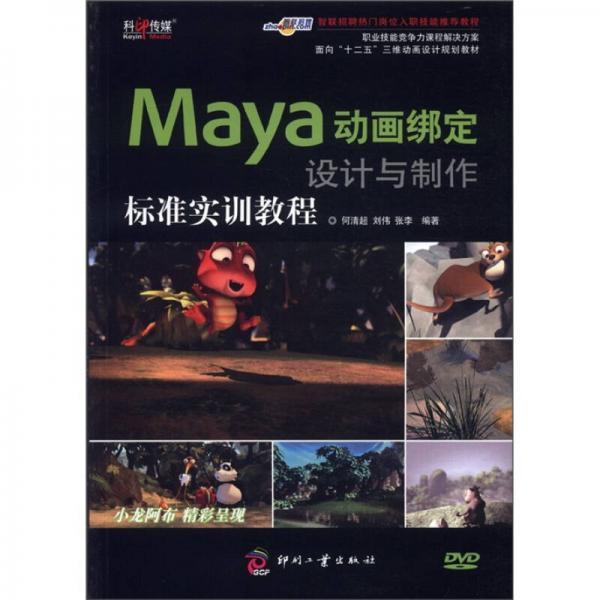 """面向""""十二五""""三维动画设计规划教材:Maya动画绑定设计与制作标准实训教程"""