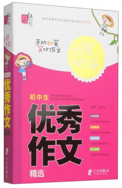 妙笔生花:初中生优秀作文精选