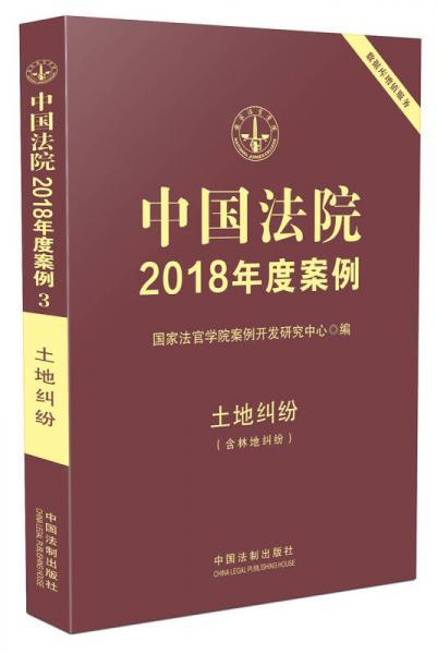 中国法院2018年度案例·土地纠纷(含林地纠纷)