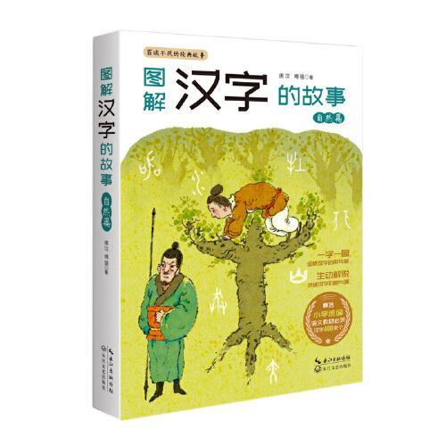 图解汉字的故事·自然篇