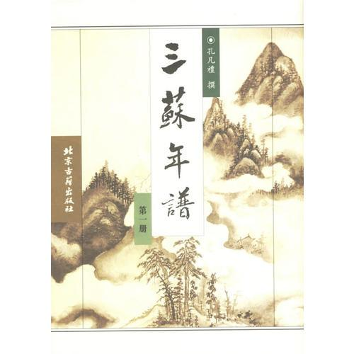 三苏年谱(全四卷)