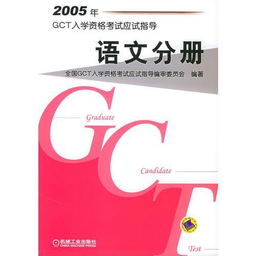 2005年GCT入学资格考试应试指导.语文分册