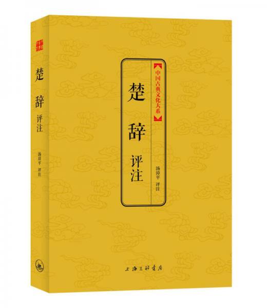 中国古典文化大系:楚辞评注