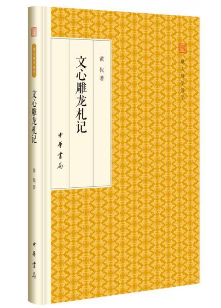 文心雕龙札记/跟大师学国学·精装版