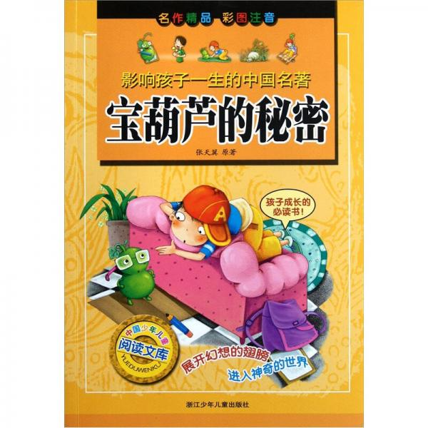 宝葫芦的秘密(彩图注音)/影响孩子一生的中国名著