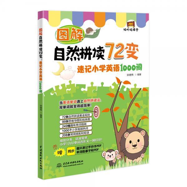 图解自然拼读72变:速记小学英语1000词(视听说课堂)