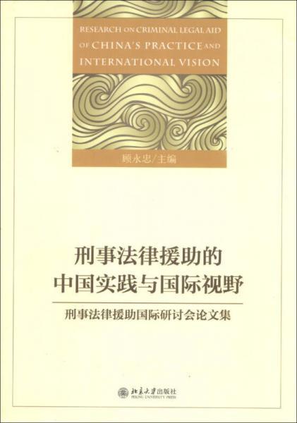 刑事法律援助的中国实践与国际视野:刑事法律援助国际研讨会论文集