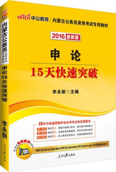 中公2016内蒙古公务员录用考试专用教材:申论15天快速突破(新版)