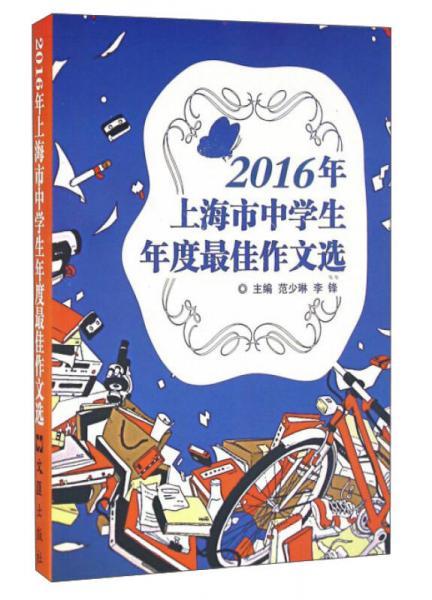 2016年上海市中学生年度最佳作文选