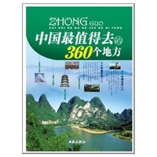 中国最值得去的360个地方