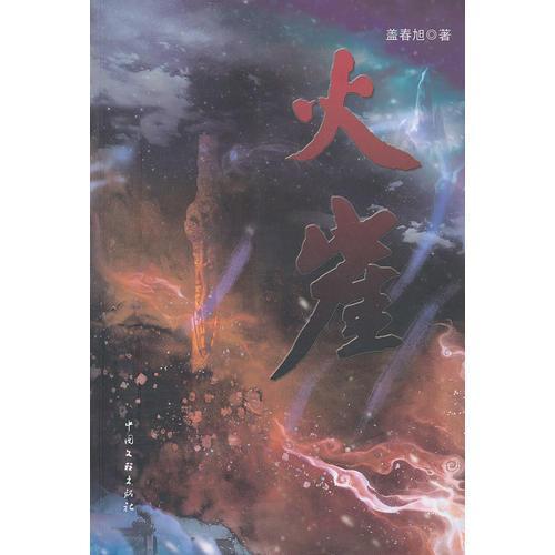 《火崖》(史诗般的战争场面,人性与兽性的终极决斗。)
