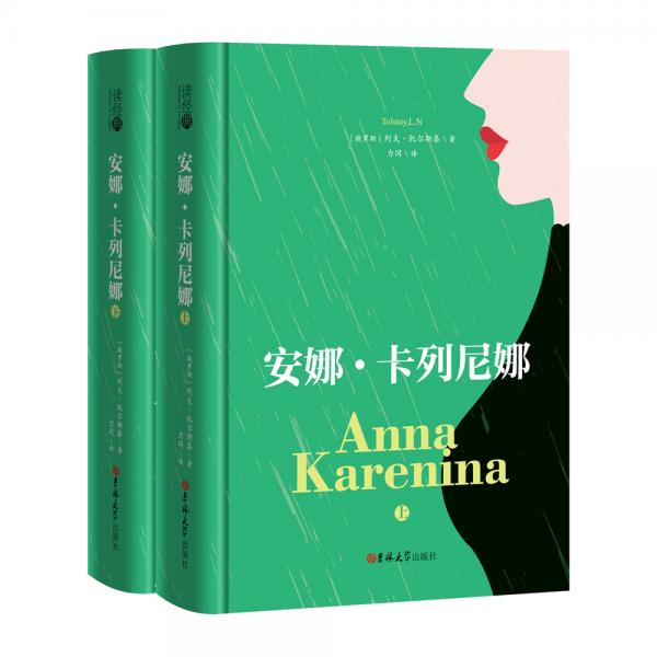 读经典:安娜·卡列尼娜(套装上下册)