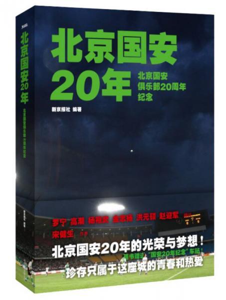 北京国安20年
