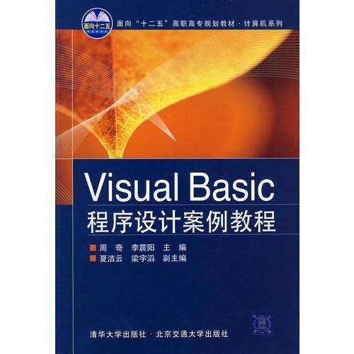 "Visual Basic程序设计案例教程(面向""十二五""高职高专规划教材·计算机系列)"