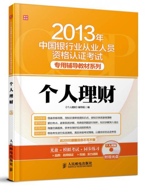 2013年中国银行业从业人员资格认证考试·专用辅导教材系列:个人理财