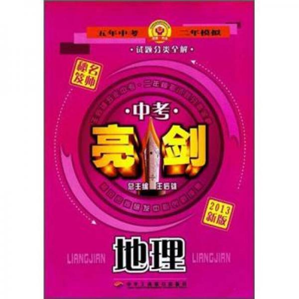 中考亮剑·试题分类全解:地理(2013新版)