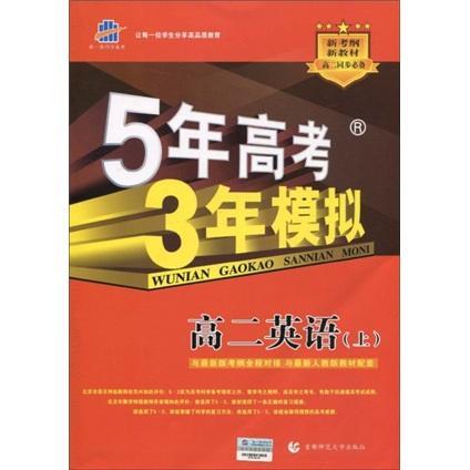5年高考3年模拟.高二英语.下